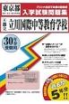 都立立川国際中等教育学校 東京都国立・公立・私立中学校入学試験問題集 平成30年