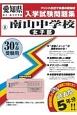 南山中学校 女子部 愛知県国立・私立中学校入学試験問題集 平成30年