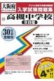 高槻中学校(B日程) 大阪府国立・公立・私立中学校入学試験問題集 平成30年