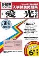 愛光中学校 愛媛県公立・私立中学校入学試験問題集 平成30年