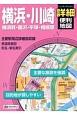 ハンディマップル 横浜・川崎 詳細便利地図 横須賀・藤沢・平塚・相模原