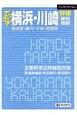 ハンディマップル でっか字 横浜・川崎 詳細便利地図 横須賀・藤沢・平塚・相模原