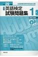 全商 英語検定 試験問題集 1級 平成29年 全国商業高等学校協会主催
