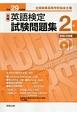 全商 英語検定 試験問題集 2級 平成29年 全国商業高等学校協会主催