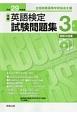 全商 英語検定 試験問題集 3級 平成29年 全国商業高等学校協会主催
