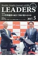 LEADERS 2017.5 Monthly Graphic Journal(338)