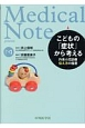 Medical Note Presents こどもの「症状」から考える 外来小児診療の伝え方の極意
