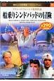 船乗りシンドバッドの冒険 懐かしの名作映画ベストコレクション19