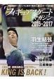 フィギュアスケート・マガジン 2016-2017 シーズンファイナル