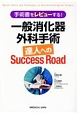 手術書をレビューする!一般消化器外科手術 達人へのSuccess Road
