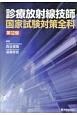 診療放射線技師 国家試験対策全科<第12版>
