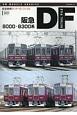 鉄道車輌ディテールファイル 阪急8000・8300系 RM MODELS ARCHIVE(21)