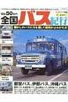 昭和50年代 全国バス紀行 スマホやネットの情報がない昭和50年代に貴重なカラ