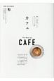 FOOD DICTIONARY カフェ 癒しの時間をくれるお気に入りの空間