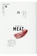 FOOD DICTIONARY 肉 肉を制するものが料理を制する