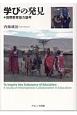 学びの発見 国際教育協力論考