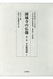 園城寺の仏像 平安彫刻篇1 天台寺門宗教文化資料集成 仏教美術・文化財編 智証大師生誕一千二百年記念(2)