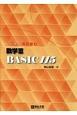 数学3 BASIC115 駿台受験シリーズ