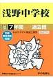 浅野中学校 7年間スーパー過去問 平成29年