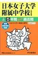 日本女子大学附属中学校 5年間スーパー過去問 平成30年