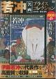 若冲 名画プライスコレクション DVD BOOK 宝島社DVD BOOKシリーズ