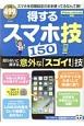 得するスマホ技150 知って得する!知恵袋BOOKS iPhone/Android対応