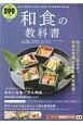 和食の教科書 知って得する!知恵袋BOOKS