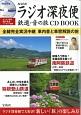 NHKラジオ深夜便 鉄道・音の旅 CD BOOK