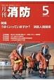 月刊消防 2017.5 特集:うまくいっていますか?消防人間関係 「現場主義」消防総合マガジン(455)