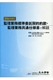 監理業務標準委託契約約款・監理業務共通仕様書の解説 2016