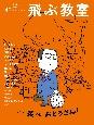 季刊 飛ぶ教室 2017春 特集:飛べ、おとうさん! 児童文学の冒険(49)