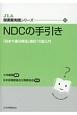 NDCの手引き JLA図書館実践シリーズ 「日本十進分類法」新訂10版入門