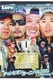 陸王 チャンピオンカーニバル 2016 ルアーマガジン・ザ・ムービーデラックス24
