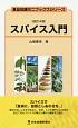スパイス入門<改訂4版> 食品知識ミニブックスシリーズ