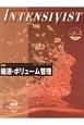 INTENSIVIST 9-2 2017 特集:輸液・ボリューム管理