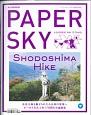 PAPER SKY 地上で読む機内誌(53)