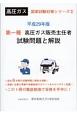 第一種高圧ガス販売主任者 試験問題と解説 平成29年 国家試験対策シリーズ2