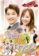 ドキドキ再婚ロマンス ~子どもが5人!?~ DVD-SET3