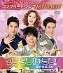 ワンダフル・ラブ〜愛の改造計画〜 BOX1 <コンプリート・シンプルDVD-BOX>