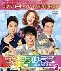 ワンダフル・ラブ〜愛の改造計画〜 BOX2 <コンプリート・シンプルDVD-BOX>