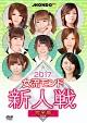 2017女流モンド新人戦 完全版