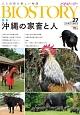 ビオストーリー 特集:沖縄の在来家畜と人 人と自然の新しい物語(27)