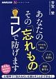 あなたのその「忘れもの」 コレで防げます NHK出版なるほど!の本