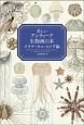 美しいアンティーク生物画の本 クラゲ・ウニ・ヒトデ篇