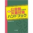 公民館における災害対策ハンドブック<新訂>