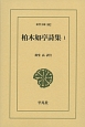 柏木如亭詩集 (1)
