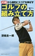 40歳から劇的にスコアを伸ばす ゴルフの組み立て方