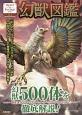 幻獣図鑑 QUEST OF FANTASYシリーズ 幻獣500体を徹底解説!