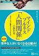マインドフルネス 「人間関係」の教科書 スピリチュアルの教科書シリーズ アサーション・傾聴・マインドフルネス