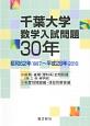 千葉大学 数学入試問題30年 昭和62年(1987)〜平成28年(2016)